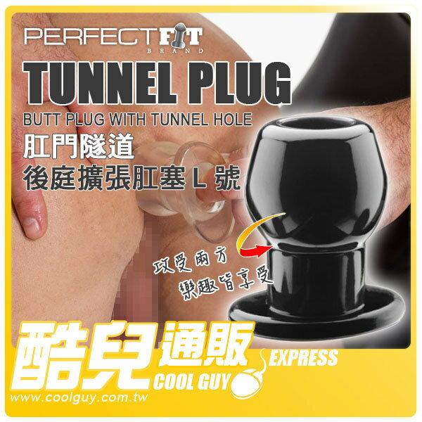 【L號黑色】美國玩美先生 Perfect Fit Brand 肛門隧道後庭擴張肛塞 TUNNEL PLUG CLEAR