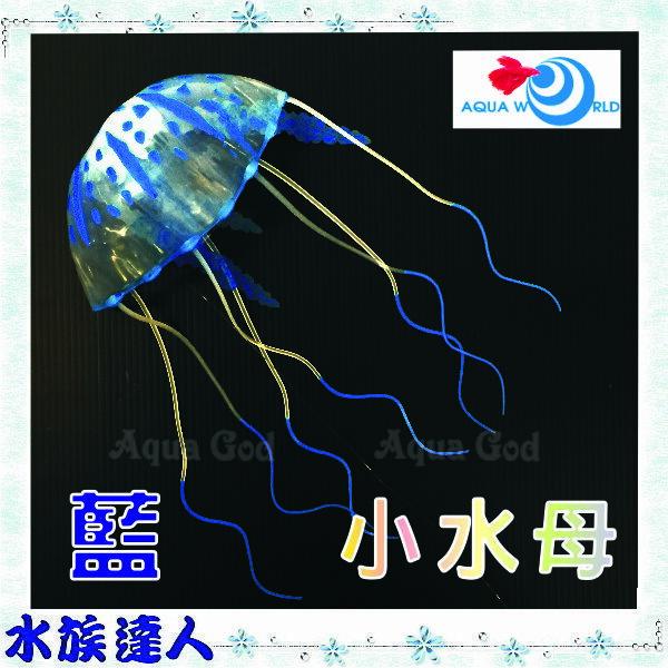 【水族達人】【造景裝飾】水世界AQUA WORLD《sea anemone 小水母 螢光藍 G-077-S-B》裝飾