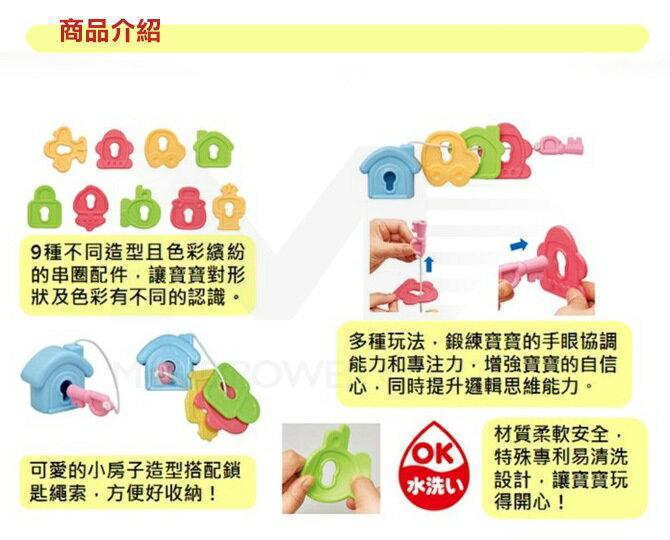 『121婦嬰用品館』樂雅 鑰匙串串樂 2