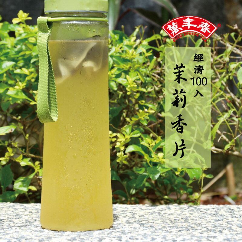 《萬年春》經濟茉莉香片茶包2g*100入/盒 0