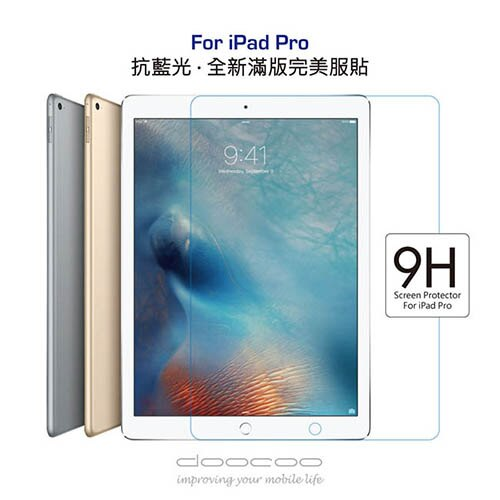 doocoo iPad Pro (9.7吋) 滿版抗藍光 鋼化玻璃保護貼 (9H最高規保護)