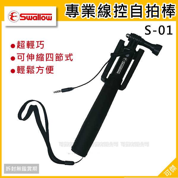 可傑   Swallow  S01  S-01  專業型   線控自拍棒   自拍腳架 可伸縮  可轉裝腳架底座  適用Gopro