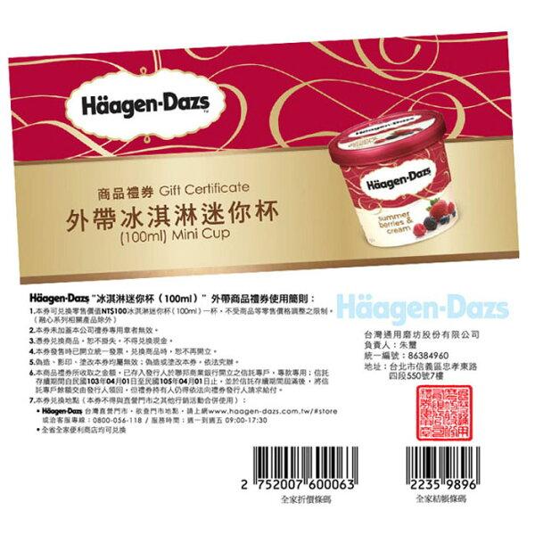 Haagen-Dazs迷你杯(100ml)冰淇淋外帶禮劵8張入