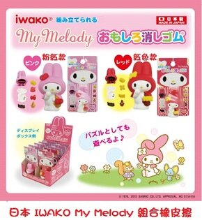 日本 IWAKO My Melody 組合橡皮擦