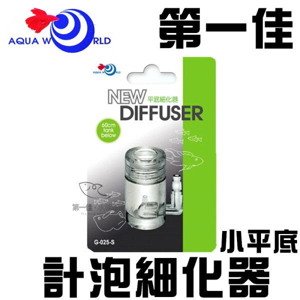 [第一佳 水族寵物] 台灣AQUA WORLD水世界〔G-025-S〕水草二氧化碳CO2精密陶瓷計泡細化器 小平底