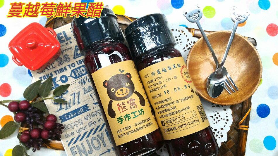 熊窩手作工坊-堅持純手工製作~100%原汁原味-小罐鮮果醋任選3罐含運~特價599元 3