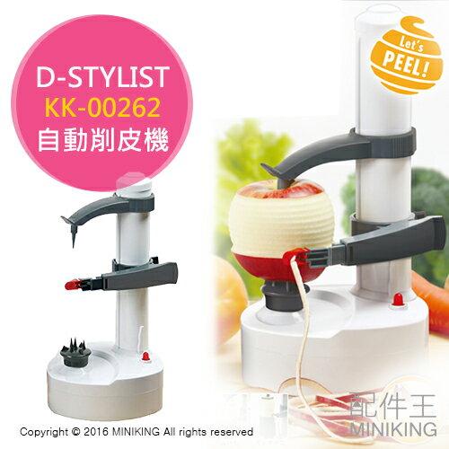 【配件王】代購 D-STYLIST KK-00262 自動削皮機 削水果 電動削皮 廚房必備