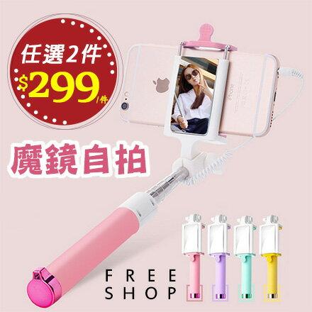 魔鏡 Free Shop~QFSHX9100~ 款線控電鍍馬卡龍粉嫩糖果色系魔鏡 神器 棒