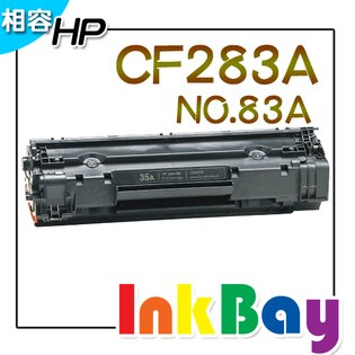 HP CF283A 黑色相容碳粉匣/適用機型:HP M127fs/M127fn/M125a/M201dw/M225dw 黑白雷射印機表