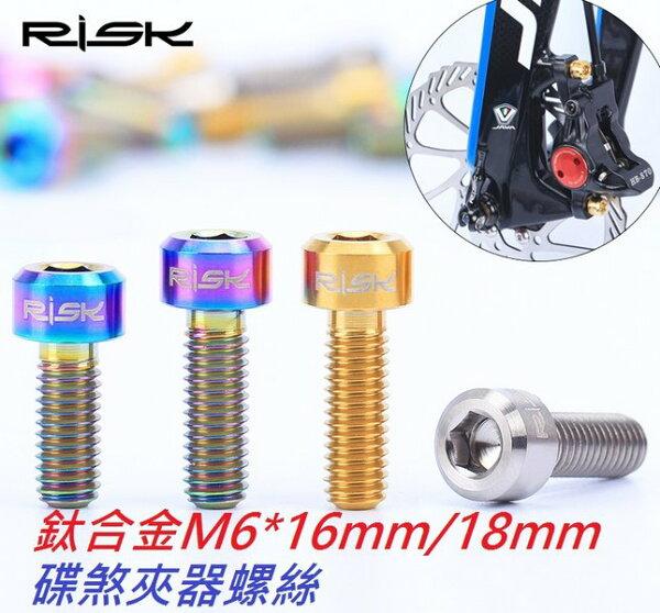 【碟煞夾器鈦合金螺絲M6*16mm】RISK TC4鈦合金螺絲 碟剎器 碟煞器碟剎夾器鋁合金螺絲不銹鋼螺絲白鐵螺絲可參考