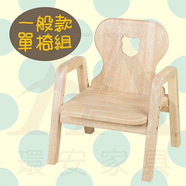 環安家具-幼兒成長桌椅組/一般款/單椅組可三段調整/寶寶 兒童書桌椅 愛心椅 小熊椅★護木保養液加購價只要150元★
