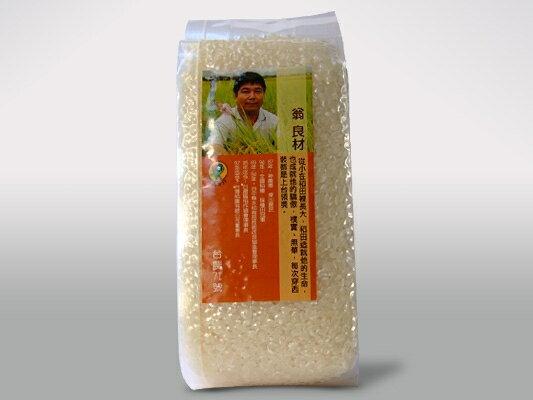 台農71號 千金米600g--真空包裝 【千金米】