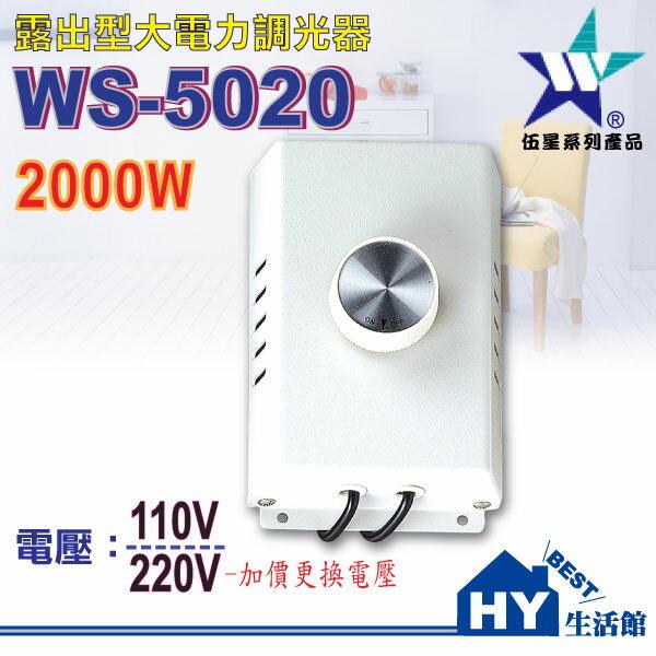 WS-5020大電力調光器2000W《露出型(明)調光器》台灣製造 -《HY生活館》水電材料專賣店