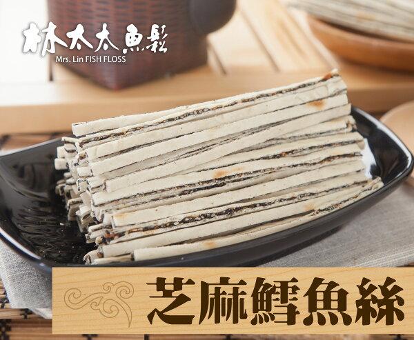黑芝麻鱈魚香絲  林太太魚鬆專賣