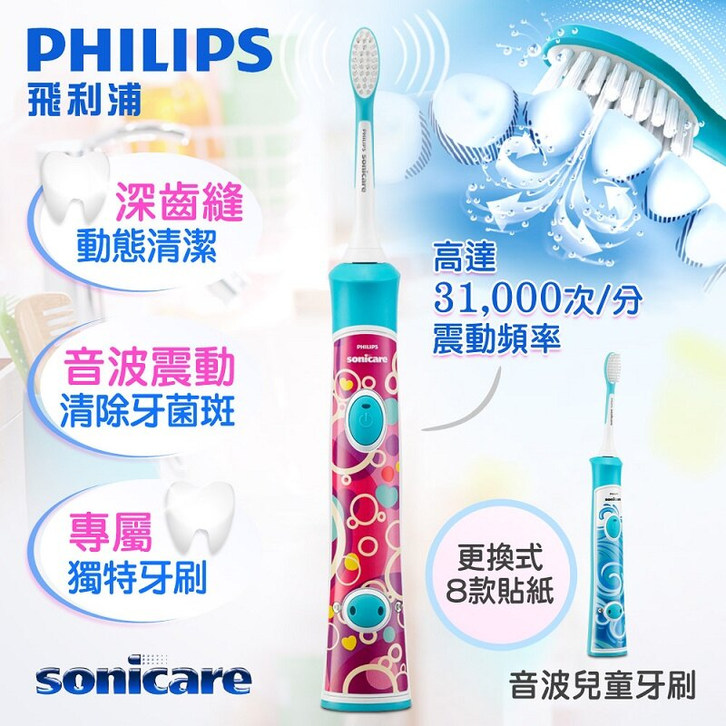 【飛利浦 PHILIPS】音波震動兒童牙刷(HX6311)