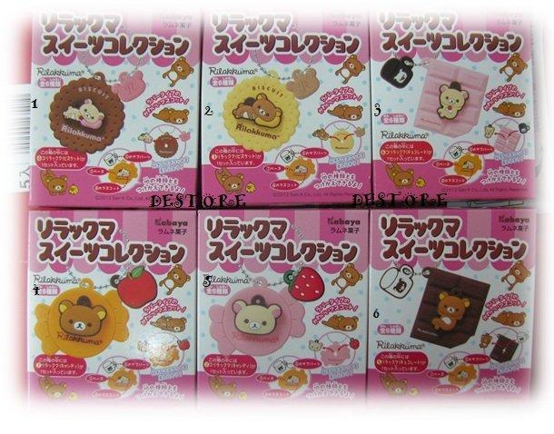有樂町進口食品 日本啦啦熊掛飾 鑰匙圈~共有6款~快來典藏 拉拉熊 懶懶熊 小白熊 利啦熊 0