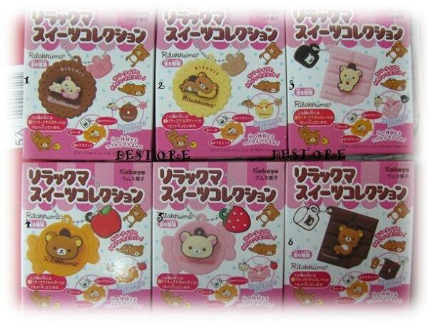 有樂町進口食品 日本啦啦熊掛飾 鑰匙圈~共有6款~快來典藏 拉拉熊 懶懶熊 小白熊 利啦熊
