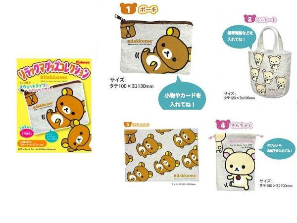 有樂町進口食品 日本卡巴 食玩 拉拉熊 零錢包 束口袋 小提包