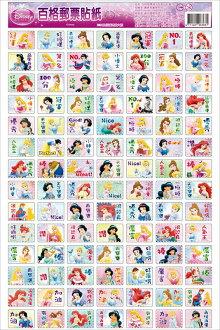 迪士尼百格郵票格子貼紙-公主白雪公主 灰姑娘 美人魚