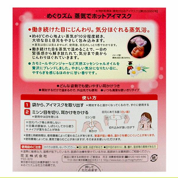 有樂町進口食品 日本 空運 原裝 Kao花王花王蒸氣眼罩-薰衣草 (14枚入) 4901301245502 1