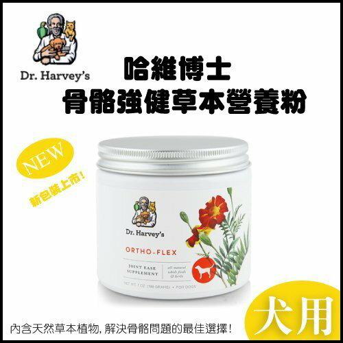 +貓狗樂園+ 美國Dr. Harvey's哈維博士【犬用骨骼強健草本營養粉。對付骨骼關節症狀食療的最佳選擇】930元 - 限時優惠好康折扣
