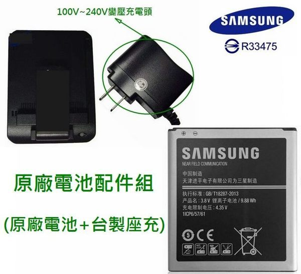 【獨家贈品】大奇機【配件包】【原廠電池+台製座充】Samsung GRAND Prime G530 G530Y J5 J3 2016【EB-BG530BBC】