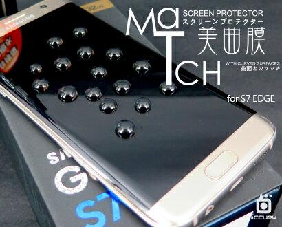 SAMSUNG S7 EDGE 美曲膜三代 正面 (滿版) 保護膜報貼 非9H玻璃更完美
