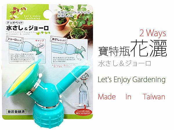 BO雜貨【SV3191】日本設計 兩用水差 花灑 澆花 寶特瓶用 園藝用品 庭院 盆栽工具 花草