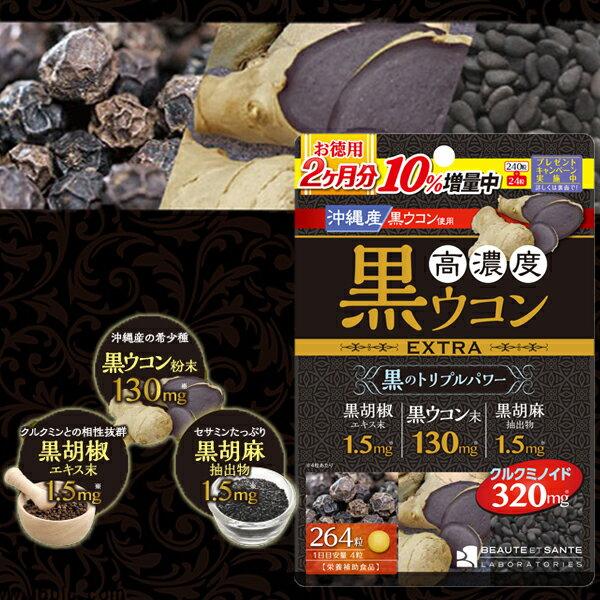【日本空運。現貨】230生酵素X高濃度黑薑黃EXTRA碇(264粒)
