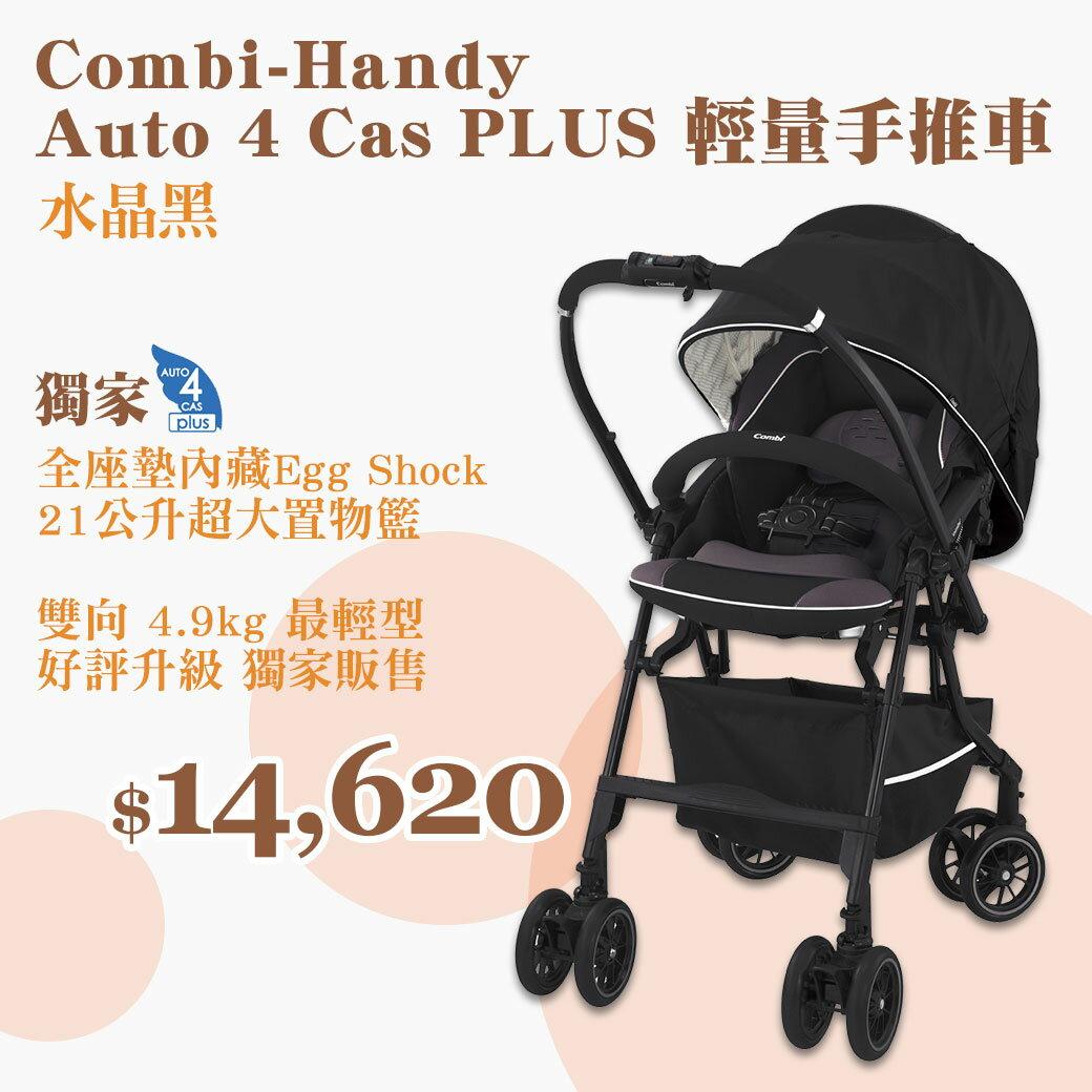 Combi康貝 - Handy Auto 4 Cas PLUS 輕量四輪自動鎖放手推車 -水晶黑 0