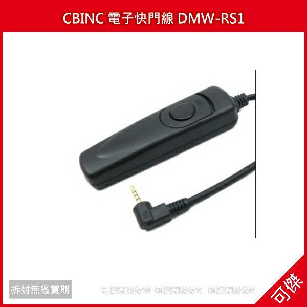 可傑 CBINC 電子快門線 DMW-RS1 相容 Panasonic DMC FZ18 FZ20 FZ25
