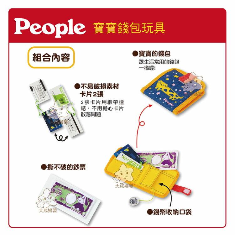 【大成婦嬰】日本People☆手指知育玩具系列-寶寶錢包玩具(短夾)UB053 4