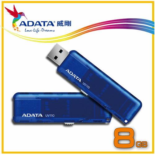 【ADATA 威剛】 UV110 藍色 8G 隨身碟
