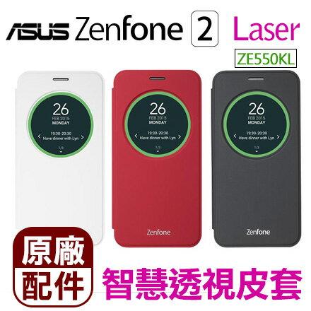ASUS ZenFone 2 Laser 原廠智慧透視皮套 ZE550KL 5.5吋保護套