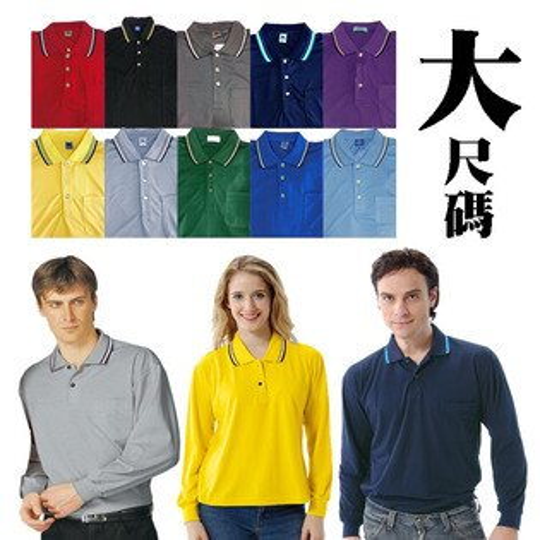 【衣城服飾】吸濕排汗素面長袖POLO衫/含大尺碼