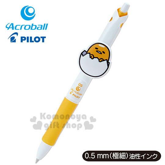 〔小禮堂〕蛋黃哥 日製原子筆~黃白.蛋殼裡. 筆夾~黑色筆芯