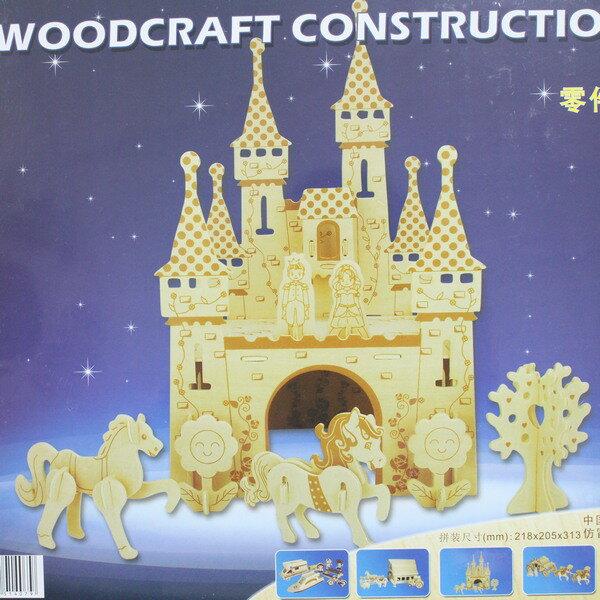 DIY木質拼圖 3D立體拼圖 立體模型屋(G-C004公主城堡組合.大3片入)/一組入{定150}~四聯木質拼圖 組合式拼圖