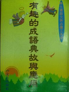 【書寶二手書T8/字典_XAR】有趣的成語典故與應用_文化出版_2004年_原價480