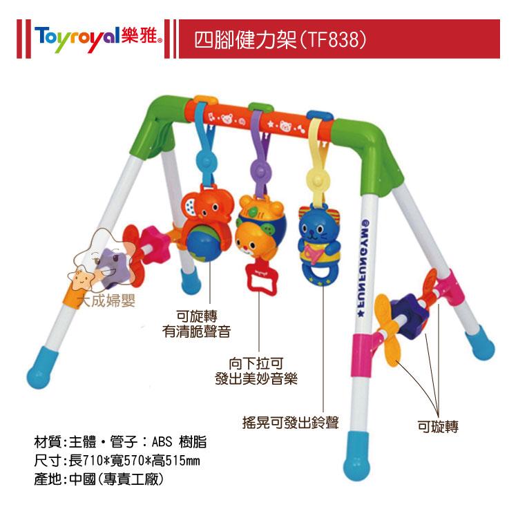 【大成婦嬰】Toyroyal 樂雅 四腳健力架(TF838) 多功能 玩具 1