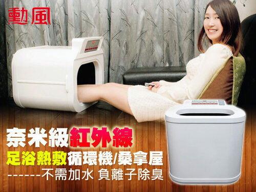 免運費 勳風 熱呼呼桑拿屋/乾式溫腳機/足浴機 HF-3998H