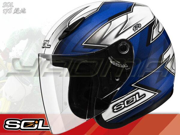 SOL安全帽| 17s 絕地 白/藍 半罩帽 【基本通勤款】『耀瑪騎士生活機車部品』