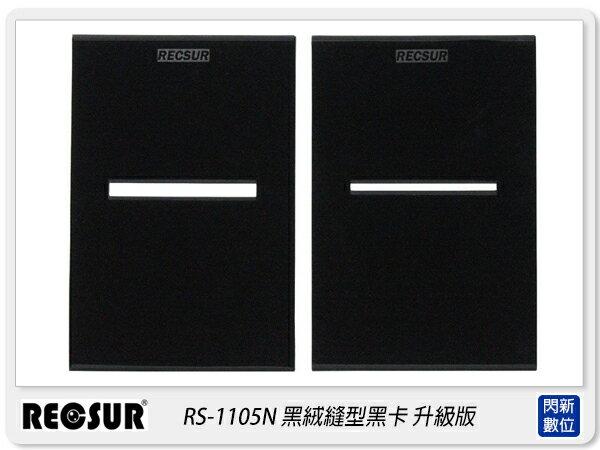 【分期0利率,免運費】RECSUR 銳攝 RS-1105N 黑絨縫型 黑卡 新版 升級版 絨布 不反光 縫卡 RS1105N