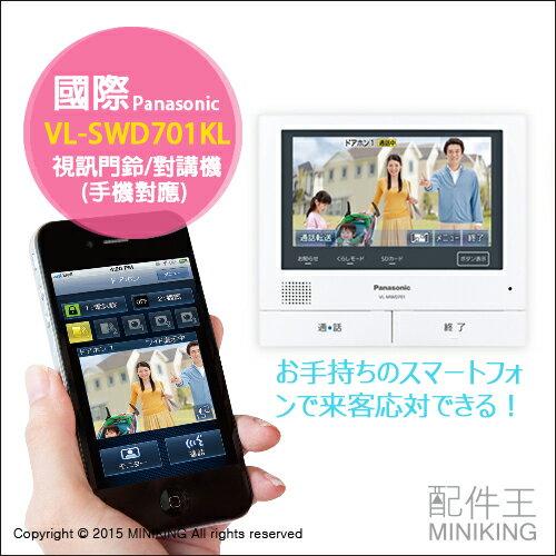 【配件王】日本代購 國際牌 Panasonic VL-SWD701KL 視訊門鈴 對講機 廣角鏡頭 錄影