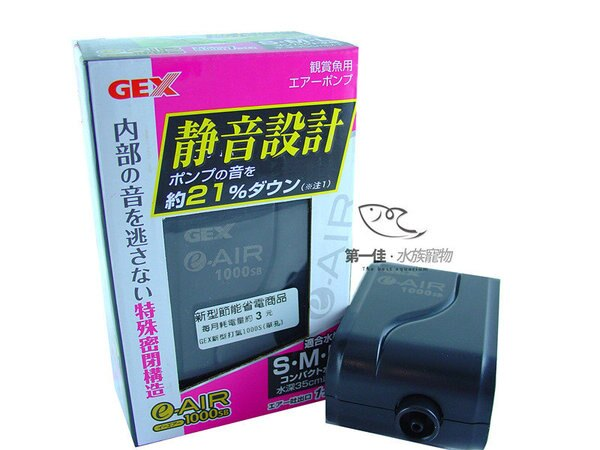 [第一佳水族寵物] 日本五味GEX 新型超靜音打氣機 [1000S-單孔] 免運