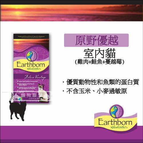 +貓狗樂園+ 原野優越Earthborn Holistic【室內貓糧。14磅】1800元 - 限時優惠好康折扣