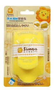 【迷你馬】Simba 小獅王辛巴 奈米海綿替換包 S1406