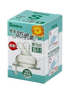 【迷你馬】Simba 小獅王辛巴 防脹氣標準十字孔奶嘴-S(新生兒)、M(嬰兒)、L(較大)、XL(麥粉) S65X1