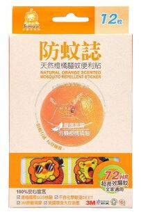 【迷你馬】Smiba 小獅王辛巴 防蚊誌天然橙橘驅蚊便利貼(12枚) S9712