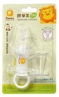 【迷你馬】Simba 小獅王辛巴 餵藥器(奶嘴型) S9901