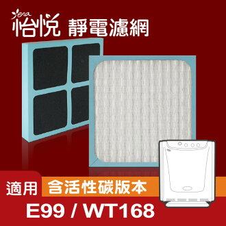 【怡悅靜電濾網】適用於3m E99 WT168空氣清淨機(與AC-168F同規格)